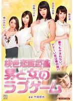 桃色恋愛図鑑