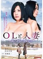 OLと人妻〜北へ向かう女たち〜