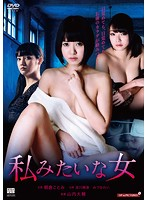 私みたいな女【みづなれい出演のドラマ・DVD】
