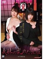 義妹の乱れた喪服【星野あかり出演のドラマ・DVD】