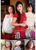 遠藤家遺産戦争【白木優子出演のドラマ・DVD】