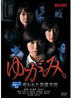 田中広子出演:ゆがみ。〜呪われた閉鎖空間〜