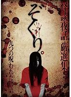橋本楓出演:ぞくり。怪談夜話