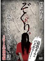 秋山奈々出演:ぞくり。怪談夜話〜恐すぎて眠れない物語〜