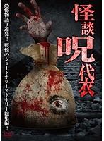 橋本楓出演:怪談呪袋