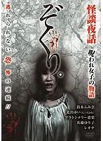 ぞくり。怪談夜話〜呪われ女子の物語〜