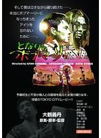 となりのボブ・マーリィ【高樹澪出演のドラマ・DVD】