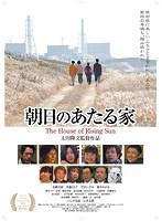 斉藤とも子出演:朝日のあたる家