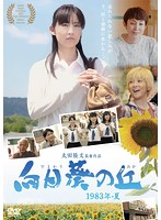 田中美里出演:向日葵の丘