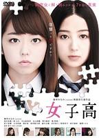 女子高【峯岸みなみ出演のドラマ・DVD】