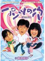 パンツの穴(HDリマスター版)【菊池桃子出演のドラマ・DVD】