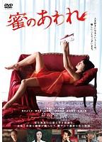 蜜のあわれ【二階堂ふみ出演のドラマ・DVD】