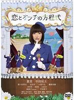 恋とオンチの方程式【夏菜出演のドラマ・DVD】