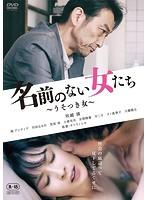 名前のない女たち〜うそつき女〜【AV女優出演のドラマ・DVD】