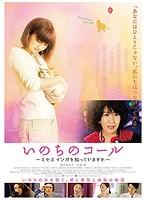 安田美沙子出演:いのちのコール