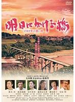 田中美里出演:明日にかける橋