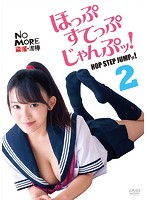 和久井雅子出演:ほっぷすてっぷじゃんぷッ!2
