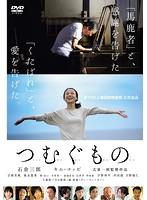 つむぐもの【吉岡里帆出演のドラマ・DVD】