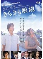 きらきら眼鏡【池脇千鶴出演のドラマ・DVD】
