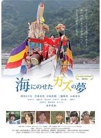 宮前杏実出演:海にのせたガズの夢