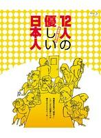 山下容莉枝出演:12人の優しい日本人