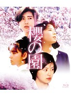 白島靖代出演:櫻の園