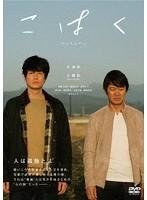 遠藤久美子出演:こはく