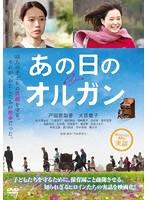 戸田恵梨香出演:あの日のオルガン