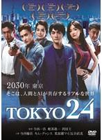 長谷直美出演:TOKYO24