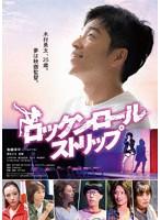 徳永えり出演:ロックンロール・ストリップ