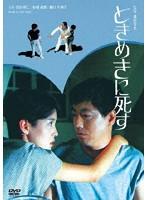 樋口可南子出演:ときめきに死す