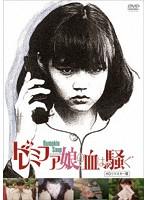 洞口依子出演:ドレミファ娘の血は騒ぐ