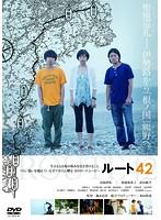 矢田亜希子出演:ROUTE42
