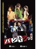 裏バンキシャ【風俗出演のドラマ・DVD】