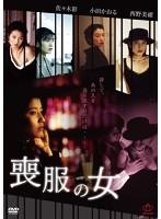 喪服の女【川上ゆう出演のドラマ・DVD】