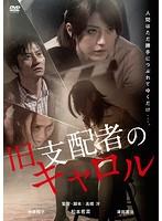 松本若菜出演:旧支配者のキャロル