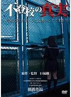 仁藤優子出演:不登校の真実