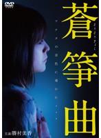 蒼箏曲【勝村美香出演のドラマ・DVD】