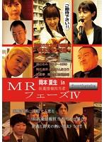 岡本夏生出演:MR