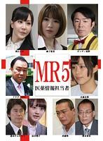MR5 医薬情報担当者