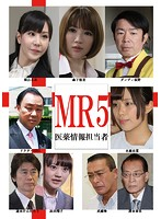 森下悠里出演:MR5