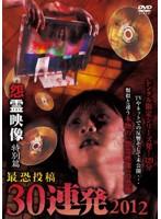 怨霊映像 特別篇 最恐投稿30連発 2012