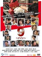9〜ナイン〜【さとう珠緒出演のドラマ・DVD】