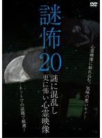 謎怖20 謎に混乱し更に怖い心霊映像[MGDS-473][DVD]