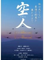 空人【高橋かおり出演のドラマ・DVD】