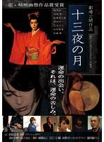 十三夜の月【石原あつ美出演のドラマ・DVD】