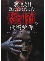 実録!!ほんとにあった恐怖の投稿映像〜黙示録〜