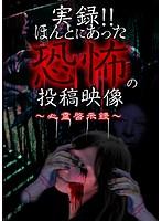 実録!!ほんとにあった恐怖の投稿映像〜心霊啓示録〜