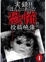 実録!!ほんとにあった恐怖の投稿映像 〜輪廻の恐怖〜[TKYV-0124][DVD]