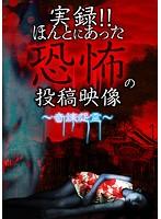 実録!!ほんとにあった恐怖の投稿映像〜奇煉怨霊〜【投稿出演のドラマ・DVD】